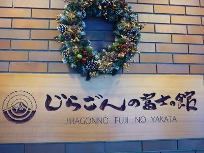 Jiragonno Fuji No Yakata Hotel