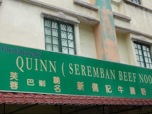 Quinn Seremban Beef Noodles