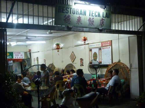 Restoran Teck Lai Kuala Terengganu