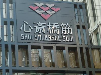 Shinsaibashi Sign