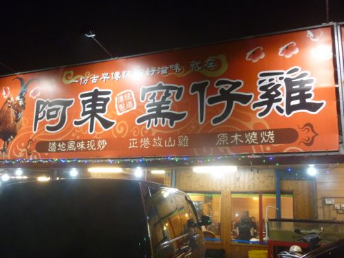 A Dong Chicken Restaurant