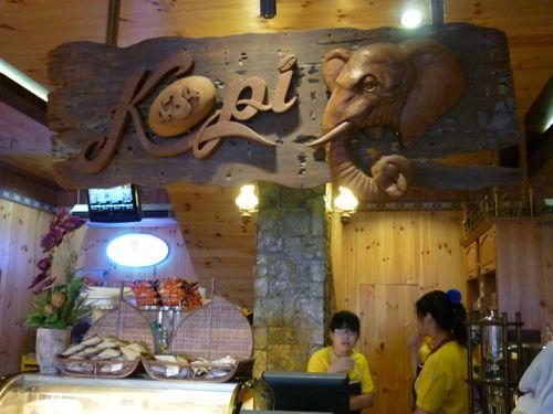 Cafe 434 - Interior