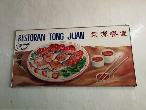 Restoran Tong Juan, Kemaman