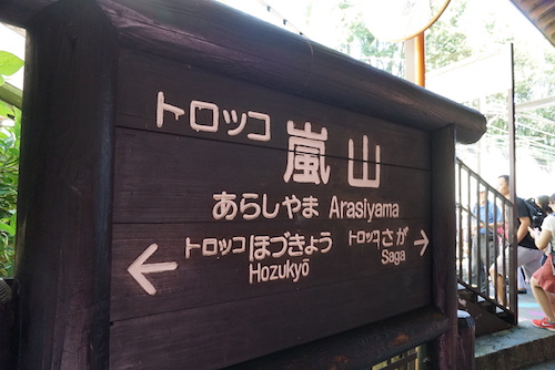 Arashiyama Torokko Station