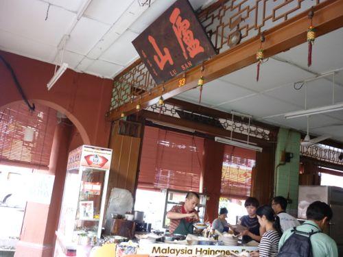 Lu San Restaurant, Muar