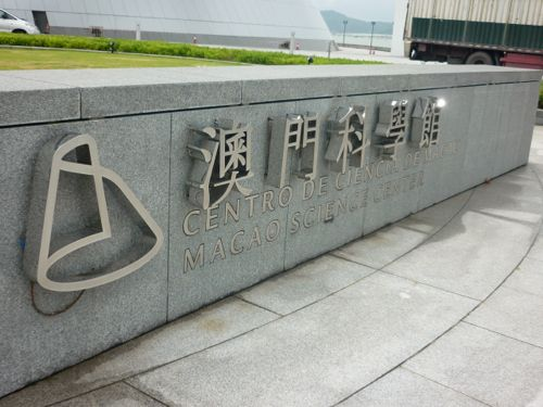 Macau Science Centre