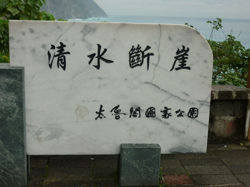 Qingshui Cliffs Sign