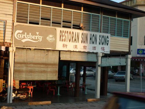 Restoran Sun Hon Siong Ayer Tawar