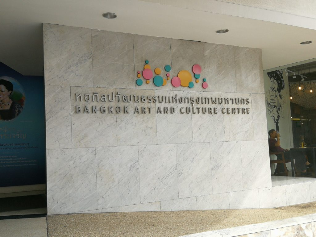 Bangkok Art and Culture Centre (BACC)